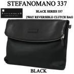 [ブラック] ステファノマーノ337 STEFANOMANO 【クラッチバッグ】 2WAYリバーシブルクラッチバッグ メンズ レディース ブランド レザー イタリア製