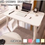 テーブル 折りたたみ おしゃれ 軽量 安い センターテーブル 作業机 ローテーブル デスク 折りたたみテーブル 60×40