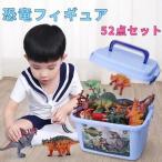 恐竜フィギュア 子供おもちゃ 52点セット リアルなモデル プレゼント 男の子 誕生日 かっこいい