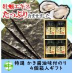 中島園 特選かき醤油味付けのり 8切64枚 広島牡蠣海苔 4本詰 ギフト
