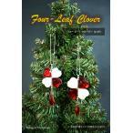 フォーリーフクローバー(レッド)2種セット クリスマス オーナメント 飾り 装飾 CHRISTMAS X'mas Xmas
