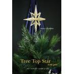 クリスマスツリー オーナメント ツリートップスター(ソリッドゴールド) クリスマス 飾り 装飾 装飾品 CHRISTMAS X'mas Xmas ornament クリスマス・オーナメン