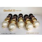 クリスマス オーナメント  グラスボール20(カッパーゴールド)20個入  飾り 装飾 装飾品 CHRISTMAS X'mas Xmas クリスマスオーナメントセット クリスマス