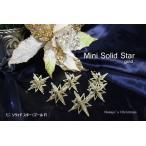 クリスマス オーナメント ミニソリッドスター(ゴールド)6個入 クリスマス飾り クリスマス装飾 CHRISTMAS X'mas クリスマスオーナメント クリスマス・オーナ