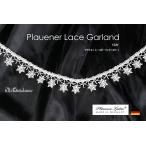 プラウエンレースガーランド(スター) ドイツ製クリスマスオーナメント