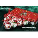 パストラルリボンボール(クラシカルデザインXS) クリスマスオーナメント