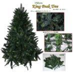 クリスマスツリー 150cmキングピークツリー