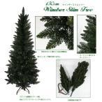 クリスマスツリー 150cmウィンザースリムツリー