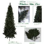 クリスマスツリー 180cmウィンザースリムツリー