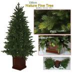 クリスマスツリー 150cmネイチャーファインツリー