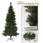 クリスマスツリー 180cmロイヤルピークスレンダーツリー
