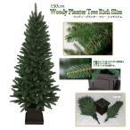 クリスマスツリー 150cm 150cmウッディープランターツリーリッチスリム