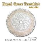 65cmロイヤルグレイスツリースカート(ラスターホワイト)