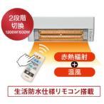 【東京・神奈川工事行います 本体+工事費+撤去処分費込】 壁掛式遠赤外線暖房機ウォールヒート