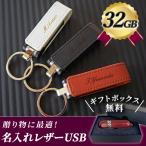 USBメモリ 名入れ 名前入り レザー 32