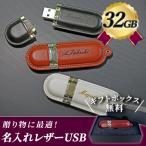 父の日 USBメモリ 名入れ 名前入り ギフト レザー 32GB 入学祝い 就職祝い 退職祝い 送別品 送別会 USBメモリー プレゼント ギフト 009-32