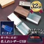 母の日 USBメモリ 名入れ 名前入り ギフト クリスタル 32GB 入学祝い 就職祝い 退職祝い 送別品 送別会 USBメモリー プレゼント ギフト 010-32
