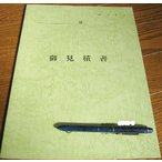 A4サイズ見積書・契約書表紙オフセット印刷付き/100枚