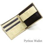 日本製 本革 蛇革 レザー パイソン ヘビ革 二つ折り財布 メンズ レディース ゼブラゴールド