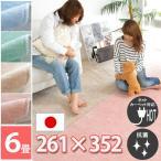 カーペット ラグ 6畳 カーペット おしゃれ 子供部屋 日本製 激安