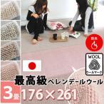 ウールカーペット 3畳 カーペット 厚手 ラグ 高級 長持ち 絨毯 天然素材 赤ちゃん プロパリ