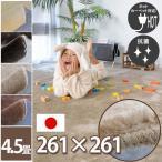 ショッピングカーペット カーペット 四畳半 4畳半 カーペット 厚手 ラグ アクリル 江戸間 4.5帖 絨毯 防音ラビットたっちカーペット