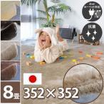 カーペット 防音 8畳 カーペット 厚手 ラグ ふわふわ 日本製 リビング ラビットたっちカーペット