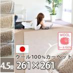 ショッピングカーペット ウールカーペット ラグ 4.5畳 カーペット 羊毛100% 日本製 天然素材ウールカーペット