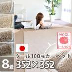 高品質カーペット 八畳 8畳(352x352) 秋冬 カーペット ラグ 江戸間 絨毯 ウール100カーペット ラグマット おしゃれ 安い