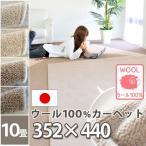 ウール カーペット 10畳 ラグマット 天然素材ウールカーペット ホットカーペット対応 絨毯