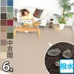 撥水 防汚 フローリング用ラグ 六畳 中京間 6畳(273X364) 絨毯 東リ 多機能カーペット