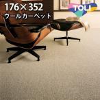 ショッピングカーペット カーペット 江戸間 長四畳 長4畳 ウールカーペット ラグ 長4帖(176×352) 絨毯 東リ フレンドエージ