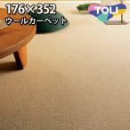 ショッピングカーペット カーペット 江戸間 長四畳 長4畳 ウールカーペット ラグ 長4帖(176×352) 絨毯 東リ バーバークラフト