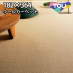 ショッピングカーペット カーペット 中京間 長四畳 長4畳 ウールカーペット ラグ 長4帖(182×364) 絨毯 東リ バーバークラフト