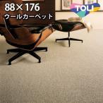 カーペット 江戸間 一畳 1畳 ウールカーペット ラグ マット 1帖(88×176) 絨毯 東リ フレンドエージ