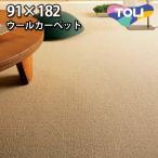カーペット 1畳 中京間 一畳 ウールカーペット ラグ マット 1帖(91×182) 絨毯 東リ バーバークラフト