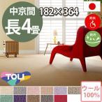 ショッピングカーペット カーペット 中京間 長四畳 長4畳 ウールカーペット ラグ 長4帖(182×364) 絨毯 東リ ボンフリー