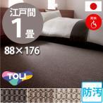 カーペット 一畳 1畳 防汚カーペット ラグ マット 江戸間 1帖(88×176) 絨毯 東リ ミリティムII