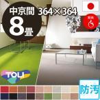 カーペット 8畳 八畳 防汚カーペット ラグ 中京間 8帖(364×364) 絨毯 東リ レモード2