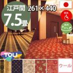 ショッピングカーペット カーペット 江戸間 七畳半 7畳半 ウールカーペット 7.5帖 絨毯 東リ バルザールZ(バルザールE)