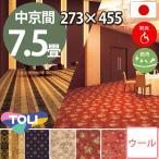 ショッピングカーペット カーペット 中京間 七畳半 7畳半 ウールカーペット 7.5帖 絨毯 東リ バルザールZ(バルザールE)