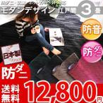 ショッピングカーペット カーペット デザインカーペット 3畳 カーペットラグ モダン 日本製 MODERN DEAP