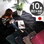 カーペット デザインカーペット 10畳 カーペットラグ モダン 日本製 MODERN DEAP
