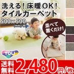 ショッピングカーペット カーペット 東リ タイルカーペット 洗えるフロアマット 床暖対応 スマイフィールスクエア2400