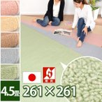 ショッピングカーペット カーペット 四畳半 4畳半 4.5帖 カーペット ラグ ホットカーペット 対応 マカループ