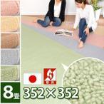 ショッピングカーペット カーペット 8畳 冬用 防炎 おしゃれ 安い 無地 シンプル ラグマット 絨毯 マカループ