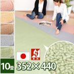 ショッピングカーペット カーペット 10畳 カーペット ラグ 十畳 10畳 ホットカーペット 対応 マカループ