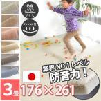 ショッピングカーペット カーペット 防音 3畳 厚手 カーペット  じゅうたん カーペット 子供部屋 コニィ