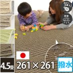 撥水 ラグカーペット 4.5畳 防音 抗菌 カーペット 絨毯 子供部屋 フリーカット トレイル