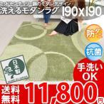 ラグ 2畳 西海岸 モダン 洗える カーペット 床暖対応 緑 正方形 グリーン 190×190 ビジャウ